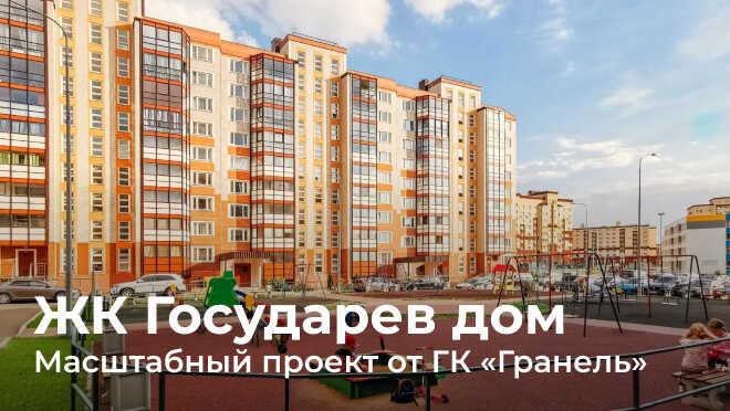 ЖК «Государев Дом» Скидка 20% на кладовые помещения